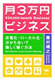 新装版 月3万円ビジネス 新装版 月3万円ビジネス