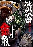 渋谷金魚 6巻 (デジタル版ガンガンコミックスJOKER)