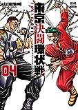 東京決闘環状戦 4巻 (ゼノンコミックス)
