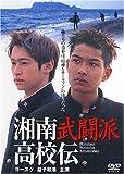 湘南武闘派高校伝(1)[DVD]