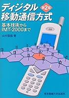 ディジタル移動通信方式―基本技術からIMT‐2000まで