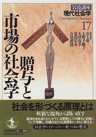 Zōyo to shijō no shakaigaku (Contemporary sociology) (Japanese Edition)