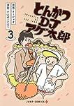 とんかつDJアゲ太郎 3 (ジャンプコミックス)