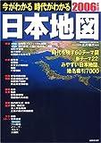 今がわかる時代がわかる日本地図 (2006年版) (Seibido mook)