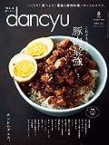 dancyu (ダンチュウ) 2019年 8月号 雑誌