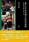 東アジアの民族と文化の変貌―少数民族と漢族、中国と日本