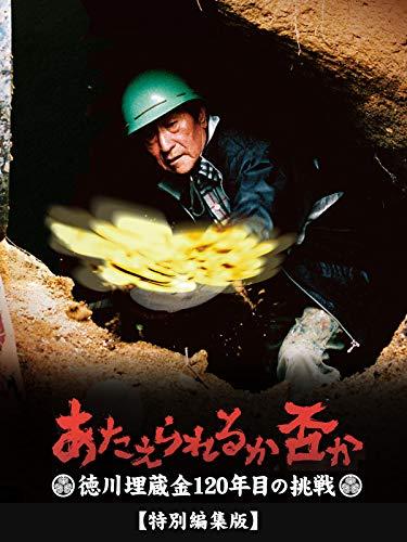あたえられるか否か 徳川埋蔵金120年目の挑戦 特別編集版