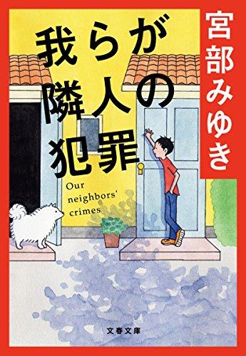 我らが隣人の犯罪 (文春文庫)
