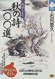 秋の詩100選―漢詩をよむ (NHKライブラリー)