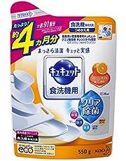 キュキュット 食器用洗剤 食洗機用 クエン酸オレンジオイル 詰め替え 550g