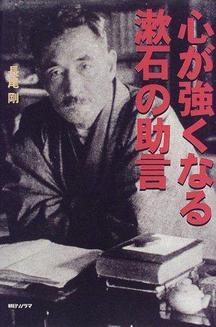 心が強くなる漱石の助言