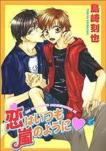 恋はいつも嵐のように (5) (光彩コミックス)