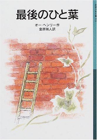 最後のひと葉 (岩波少年文庫 (539))