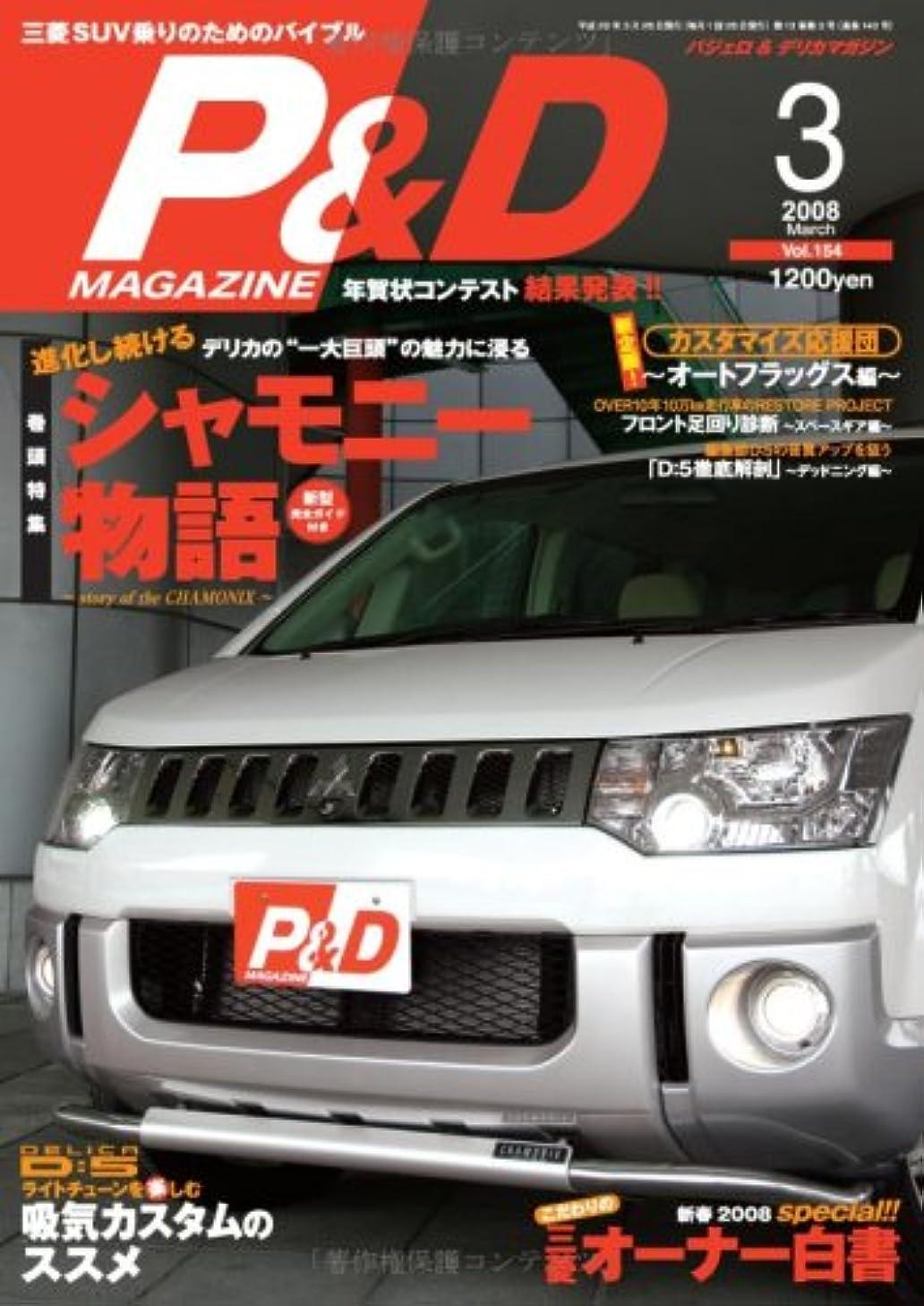 医学クール薬局P&D MAGAZINE (マガジン) 2008年 03月号 [雑誌]