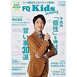 FQKids 3~6歳のクリエイティブ教育 <2019特別号> (「個性」を伸ばす習い事30選)