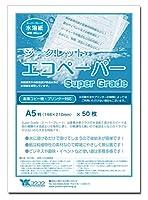 水に溶ける紙・A5判(148×210mm)・50枚/シークレットエコペーパー SuperGrade