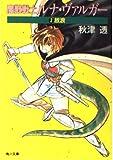 魔獣戦士ルナ・ヴァルガー〈2〉放浪 (角川文庫―スニーカー文庫)