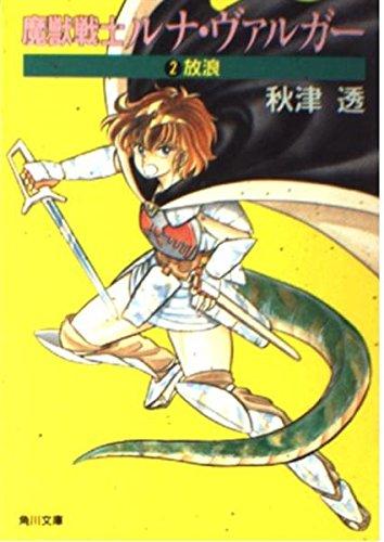 魔獣戦士ルナ・ヴァルガー〈2〉放浪 (角川文庫―スニーカー文庫)の詳細を見る