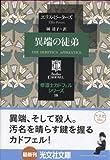 異端の徒弟 -修道士カドフェルシリーズ(16) (光文社文庫)