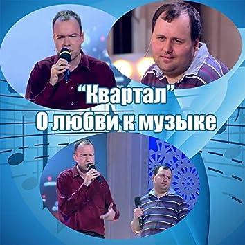 О любви к музыке