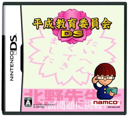 平成教育委員会DS