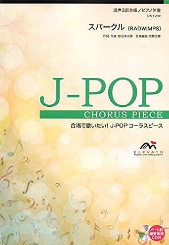 EMG3-0089 合唱J-POP 混声3部合唱/ピアノ伴奏 スパークル(RADWIMPS) (合唱で歌いたい!JーPOPコーラスピース)