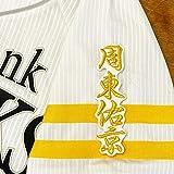 ソフトバンク ホークス 刺繍ワッペン 周東 佑京 ネーム 2 白布 刺繍