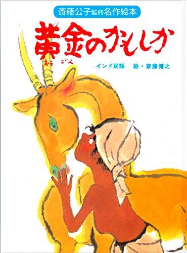 黄金のかもしか (斎藤公子監修名作絵本)の詳細を見る
