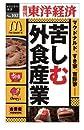 苦しむ外食産業―週刊東洋経済eビジネス新書No.102