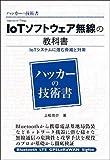 IoTソフトウェア無線の教科書 (ハッカーの技術書)