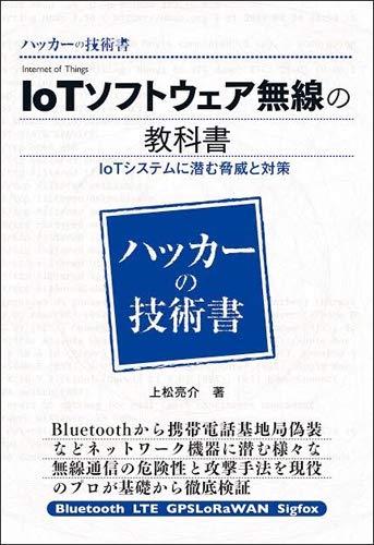 IoTソフトウェア無線の教科書の詳細を見る