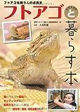 【爬虫類初心者におすすめ】トカゲ・ヤモリ・カメ・ヘビの人気種類ご紹介 - 【爬虫類初心者におすすめ】トカゲ・ヤモリ・カメ・ヘビの人気種類ご紹介