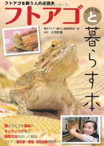 フトアゴヒゲトカゲと暮らす本amazon参照画像