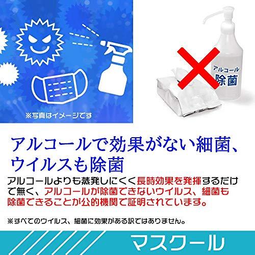 マスク冷感スプレー99.9%除菌抗菌消臭夏用マスクール柿渋配合薄荷(ハッカ)アルコール不使用(50ml))