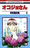 オコジョさん 6 (花とゆめコミックス)