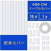 配線カバー 配線モール 電線ケーブルカバーケーブルプロテクター テープ ケーブル モール コードプロテクター 400*10*15mm×10本パック ホワイト(03)