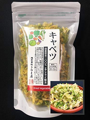 国産乾燥野菜シリーズ 熊本県産100%乾燥キャベツ 110g