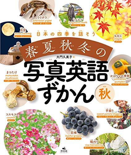 秋 (日本の四季を話そう 春夏秋冬の写真英語ずかん)