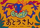 おとうさん (紙芝居ベストセレクション 第1集)