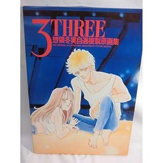 3(THREE)―惣領冬実自選複製原画集