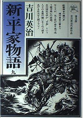 新・平家物語 (9) (六興版吉川英治代表作品)