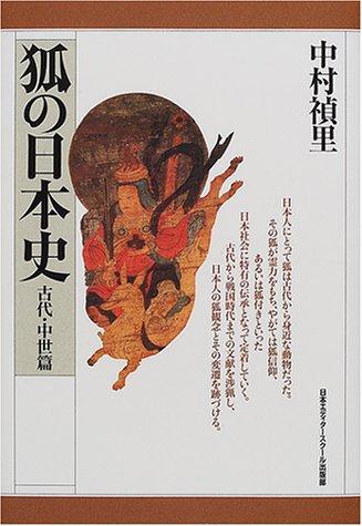 狐の日本史 古代・中世篇