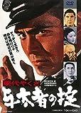 現代やくざ 与太者の掟[DVD]