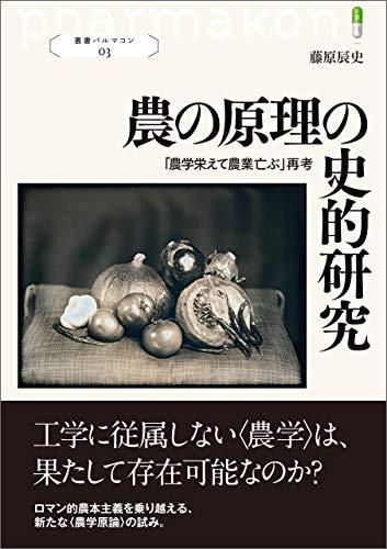 農の原理の史的研究: 「農学栄えて農業亡ぶ」再考 叢書パルマコン03