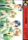 ときめきの生徒会室 2 (ビーボーイコミックス)