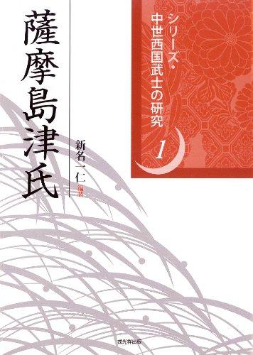 薩摩島津氏 (シリーズ・中世西国武士の研究)の詳細を見る