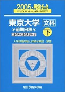 東京大学〈文科〉―前期日程 (下) (2005-駿台大学入試完全対策シリーズ)