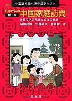 中国語初級~準中級テキスト 八木さんの中国家庭訪問―会話で学ぶ発音と文法の基礎