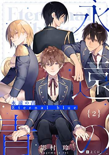 永遠の青 〜Eternal Blue〜【特装版】2巻 (FG Mercury)