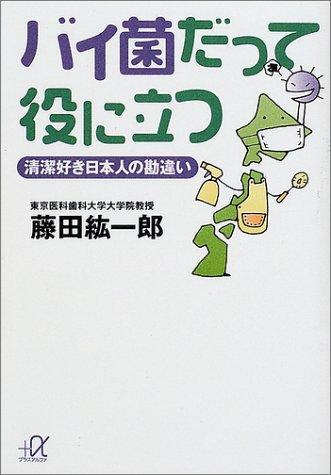 バイ菌だって役に立つ―清潔好き日本人の勘違い (講談社プラスアルファ文庫)の詳細を見る